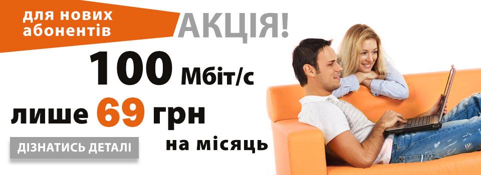 100 Мбіт/сек за 69 грн/міс