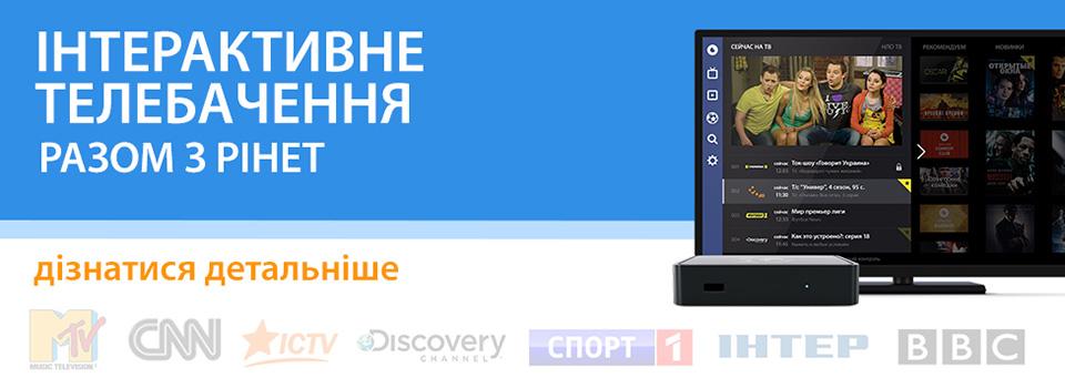 interactive_tv