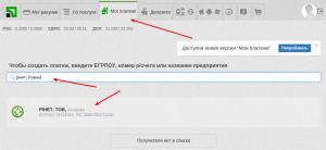 Privat24_2