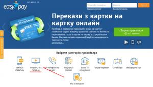 Оплата послуг через EasyPay