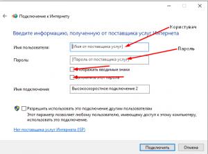 Налаштування PPPoE з′єднання для Windows 10